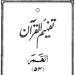 Urdu Tafheem-ul-Quran Surah Al-Qamar
