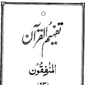Urdu Tafheem-ul-Quran Surah Al-Munafiqun