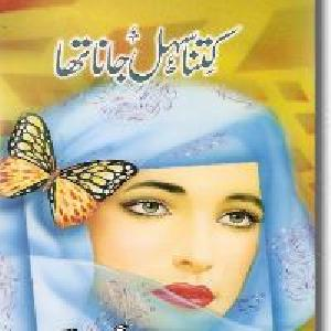 Kitna Sehal Jana Tha   Free download PDF and Read online