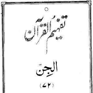 Urdu Tafheem-ul-Quran Surah Al- Jinn