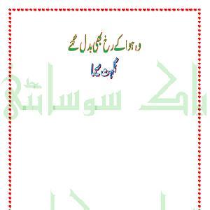 Wo Hawa K Rukh b Badal Gaye   Free download PDF and Read online