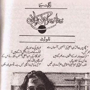 Yeh Dana O Dawam Ki Kahani   Free download PDF and Read online