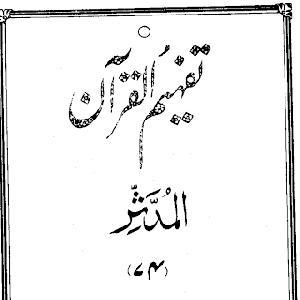 Urdu Tafheem-ul-Quran Surah Al-Muddaththir   Free download PDF and Read online