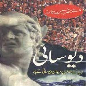 DeoSaii    Free download PDF and Read online