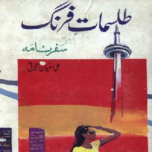 Tilsamat e Farng    Free download PDF and Read online