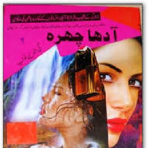 Aadha Chehra    Free download PDF and Read online