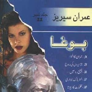 Imran Series By Ibn e Safi (Jasoosi Novels) Jild No 11   Free download PDF and Read online