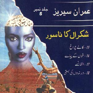 Imran Series By Ibn e Safi No.5   Free download PDF and Read online