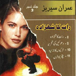 Imran Series By Ibn e Safi Jild No 3   Free download PDF and Read online