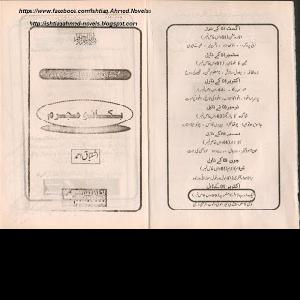 Bikkao Mujrim   Free download PDF and Read online