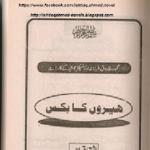 Heeron Ka Box   Free download PDF and Read online