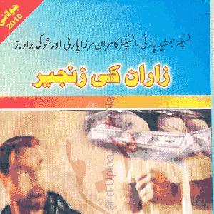 Zaran Ki Zanjeer   Free download PDF and Read online