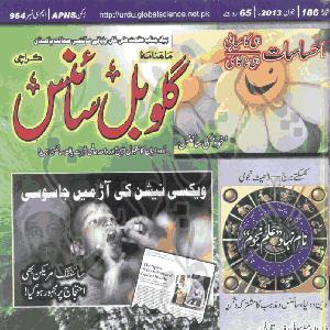 Monthly Global Science Urdu June 2013   Free download PDF and Read online