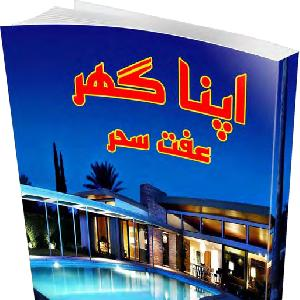 Apna Ghar   Free download PDF and Read online