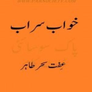 Khawab Sarab   Free download PDF and Read online