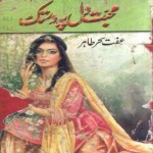 Muhabbat Dil Pe Dastak 01   Free download PDF and Read online