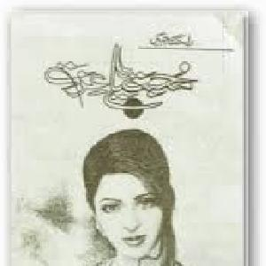 Mohabbat Ya Izzat   Free download PDF and Read online