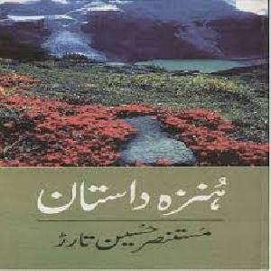 Hunza Dastan 02   Free download PDF and Read online