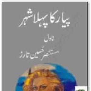 Pyar Ka Pehla Shehar   Free download PDF and Read online