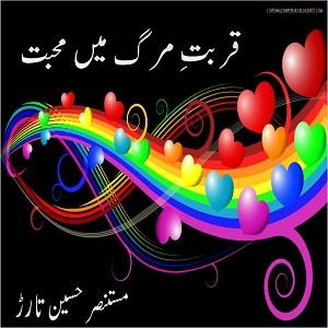 Qurbat E Marg Mein Mohabbat  02   Free download PDF and Read online