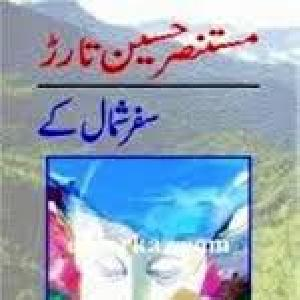 Safar Shumal Kay   Free download PDF and Read online