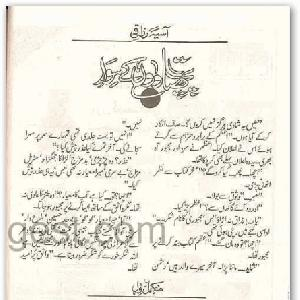 Pachtawon kay siwa   Free download PDF and Read online