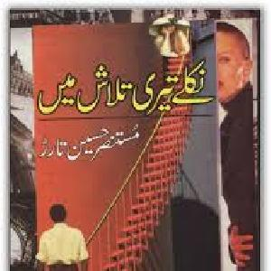 Niklay Teri Talash Mein   Free download PDF and Read online