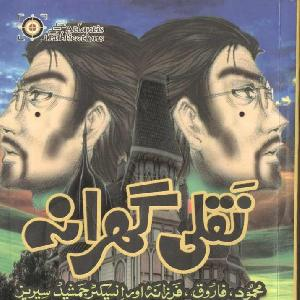 Naqli Gharana Inspector Jamshed Series   Free download PDF and Read online