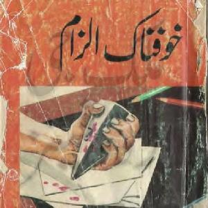 Khaufnaak Ilzam Inspector Jamshed Series   Free download PDF and Read online