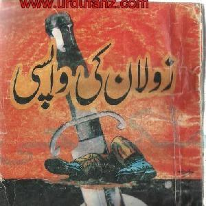 Zolaan Ki Wapsi Khas Number   Free download PDF and Read online