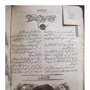 Mohabbat Abar Ki Soorat   Free download PDF and Read online