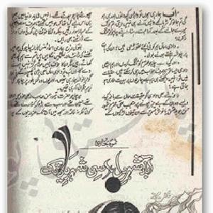 Abad Shehre Dil Se Shehre Yar Tak   Free download PDF and Read online