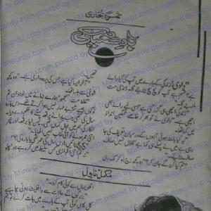 Bad e Saba Mehki   Free download PDF and Read online
