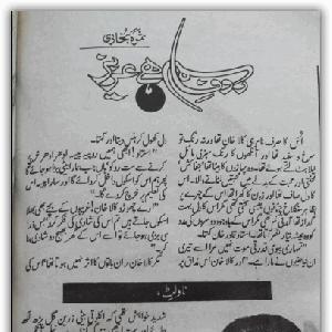 Rasam e Wafa Hai Aziz    Free download PDF and Read online