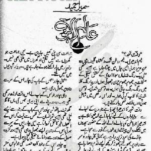 Aalm E Lahoot    Free download PDF and Read online