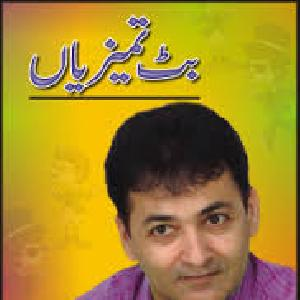 Butt Tameezian    Free download PDF and Read online
