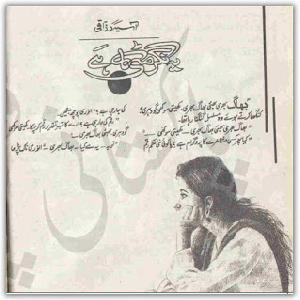 Yeh Nagar Mati Ka Hay    Free download PDF and Read online