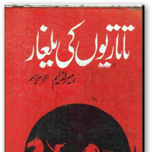 Tatarion Ki Yalghar    Free download PDF and Read online
