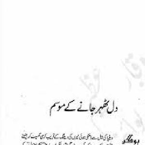 Dil Thehar Jaane Ka Mausam   Free download PDF and Read online