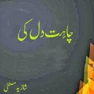 Chahat Dil Ki   Free download PDF and Read online