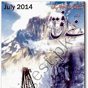 Naey Ufaq Digest July 2014   Free download PDF and Read online