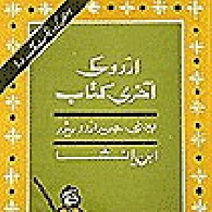 Urdu Ki Akhri Kitab   Free download PDF and Read online