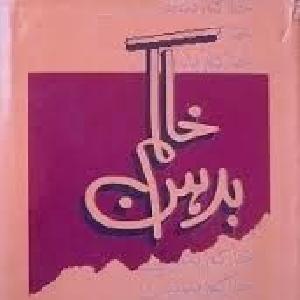 Khakam Badahan   Free download PDF and Read online