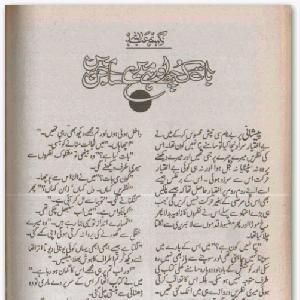 Baat Kuch Aur Hai Apny Sajan Mein    Free download PDF and Read online