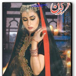 Kiran Digest October 2011   Free download PDF and Read online