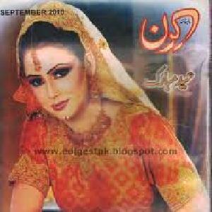 Kiran Digest September 2010   Free download PDF and Read online