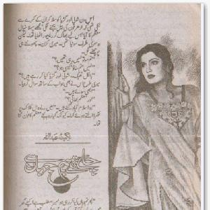 Chalay Thay Hum Jahan Se    Free download PDF and Read online
