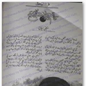 Qaim tera ehtibar rahe   Free download PDF and Read online