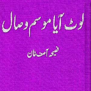 Laut Aya Mausam e Wisal   Free download PDF and Read online