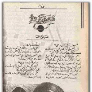 Mujhe azmane wale   Free download PDF and Read online